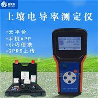 SYS-DDL土壤电导率测定仪