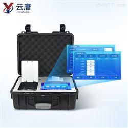 YT-NY-X08农药残留检测仪坚实耐用