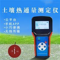 SYC-RTL土壤热通量测定仪