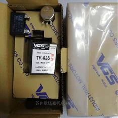 中国台湾VGS 扭力电机控制器 TK-02S