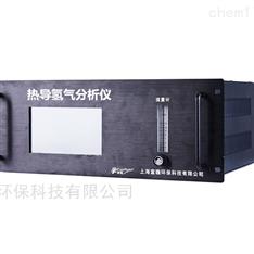 氢气浓度含量分析仪