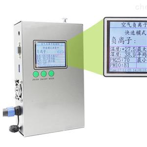 便携式负离子浓度检测仪HCZ-FY77