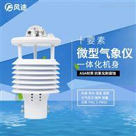 FT- WQX10十要素微气象仪
