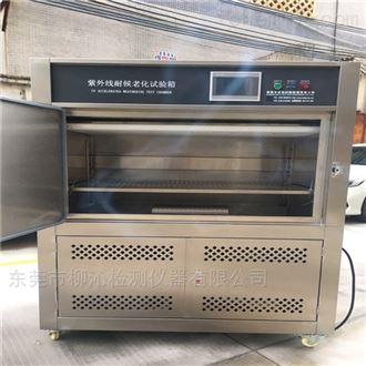 LQ-UV3-B紫外光耐老化测试仪