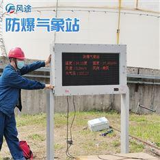 矿区防爆气象站
