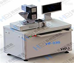 粉末杂质(离线)分析仪HF-260/HPE01108