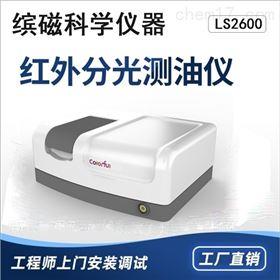 红外分光光度法油含量分析仪
