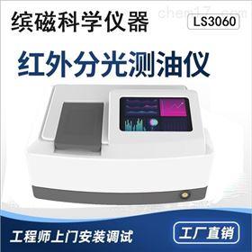 化工油含量分析仪