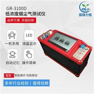 GR-3100型低浓度烟尘气测试仪 一体化设计 厂家直供