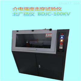 BDJC-100KV电容器纸电气强度试验仪