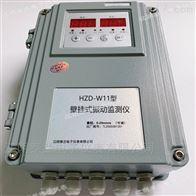 壁挂式振动监视仪HZD-W11 HZD-W/L-F