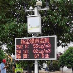 园区噪声监测系统HCZ-ZS87