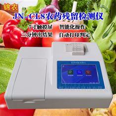 锦农农残仪/食品安全综合检测仪