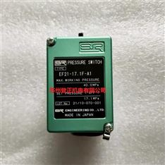 SR压力开关EF21-12.7F-A1 日本SR传感器