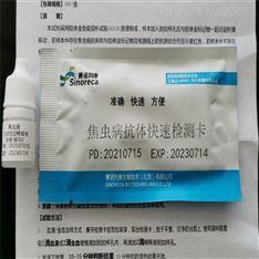 焦虫病抗体快速检测卡