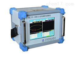 MEJFD-1000在线局部放电检测仪厂家