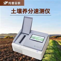 土壤氮磷钾检测仪(养分)
