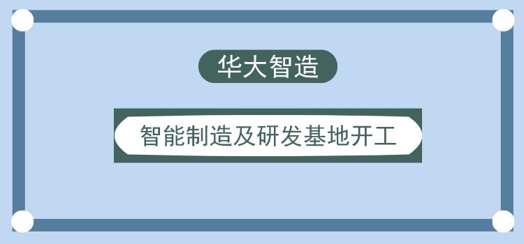 """华大智造""""智能制造及研发基地""""在武汉光谷开工"""