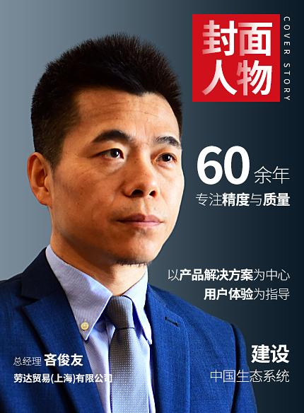 无畏无惧:深入中国市场发展 聚力同心共创佳绩