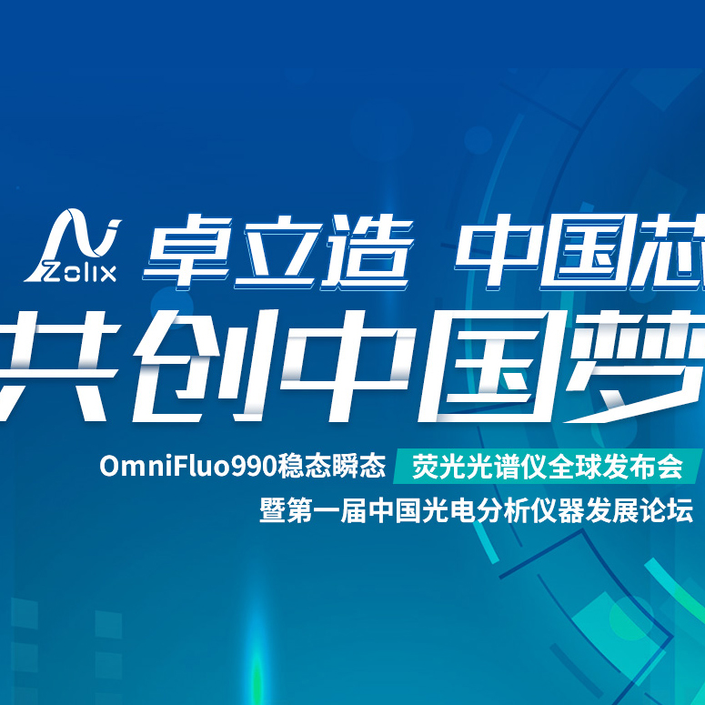 【卓立造,中国芯】稳态瞬态荧光光谱仪全球同步发布!