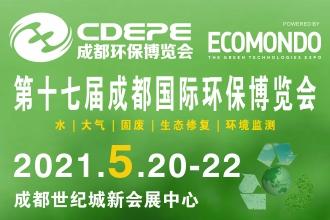 CDEPE 2021成都国际环保博览会