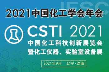 CSTI2021中国化工科技创新展览会 暨化工仪器、实验室设备展