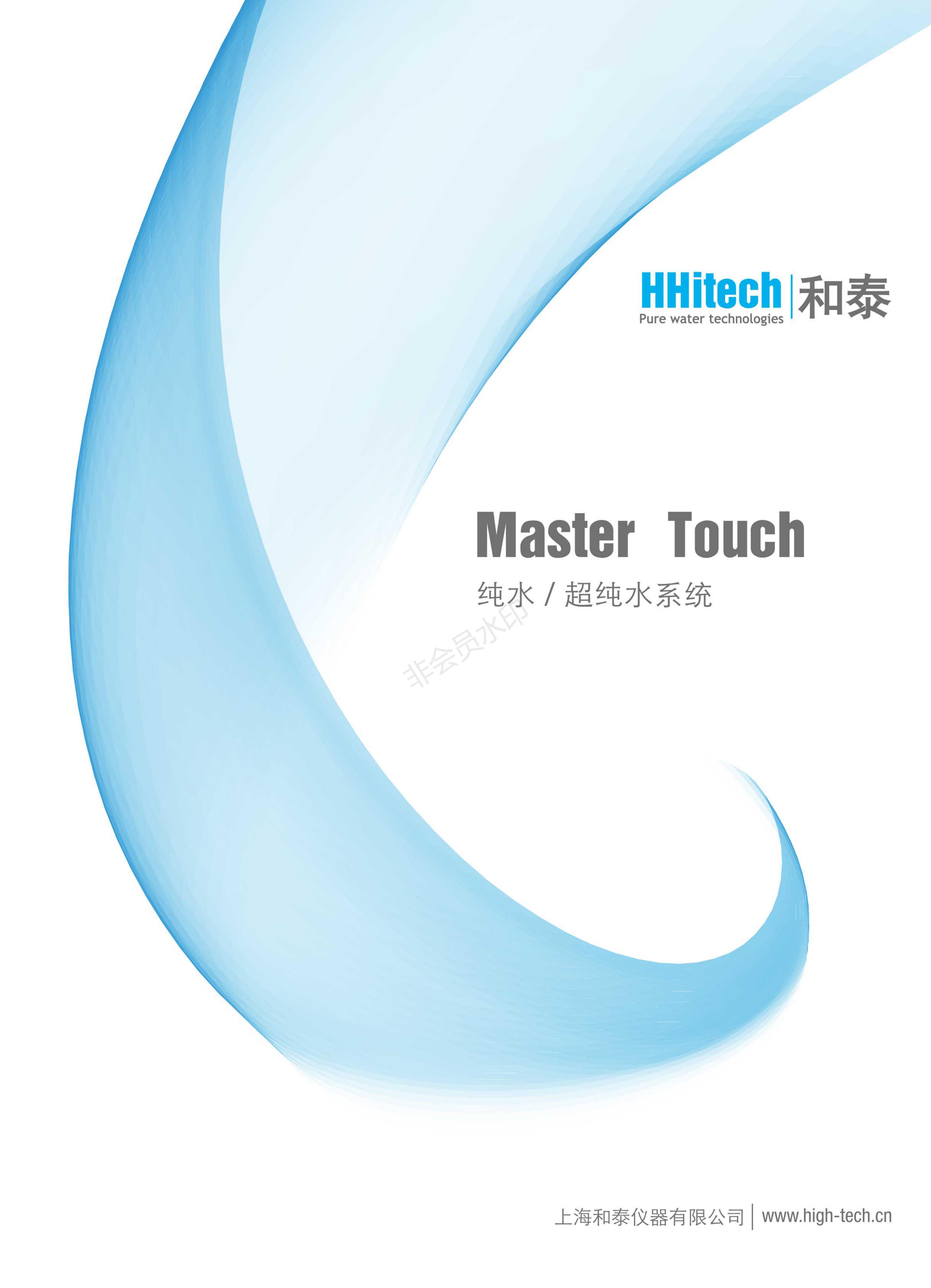 和泰Master Touch系列纯水机