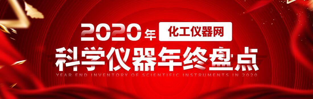 2020年科学仪器年终盘点
