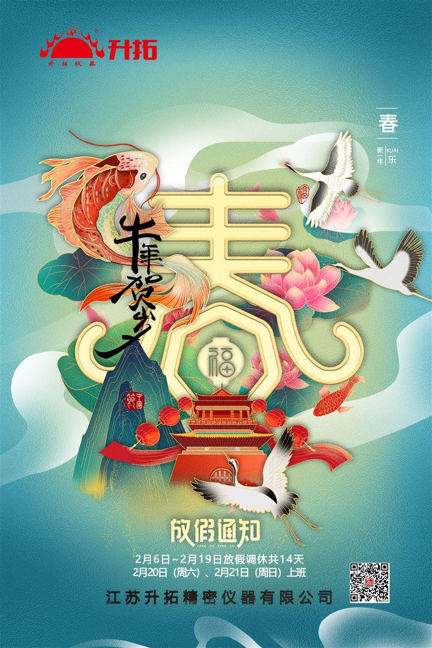 2021年春节放假安排