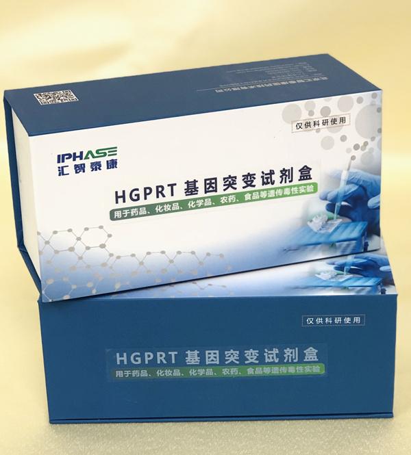 体外哺乳类细胞基因突变(HGPRT)试验原理及注意事项