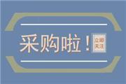 200万 亳州市疾病预防控制中心采购致病菌质谱鉴定仪
