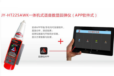 JY-HT225AWK一體機式語音數顯回彈儀(APP軟件式)
