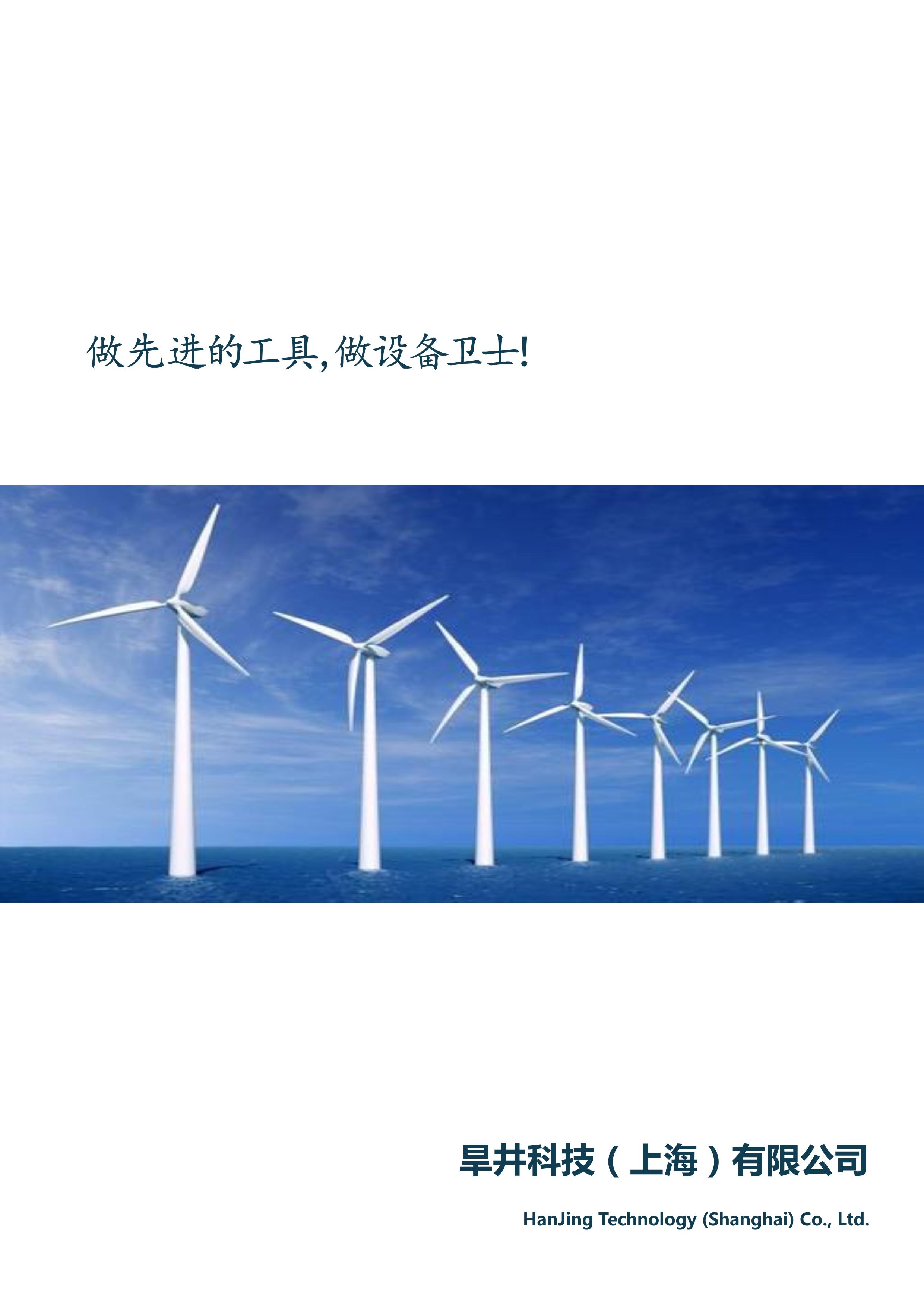 旱井科技(上海)有限公司产品资料