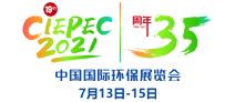 第十九届中国国际环保展览会(CIEPEC2021)