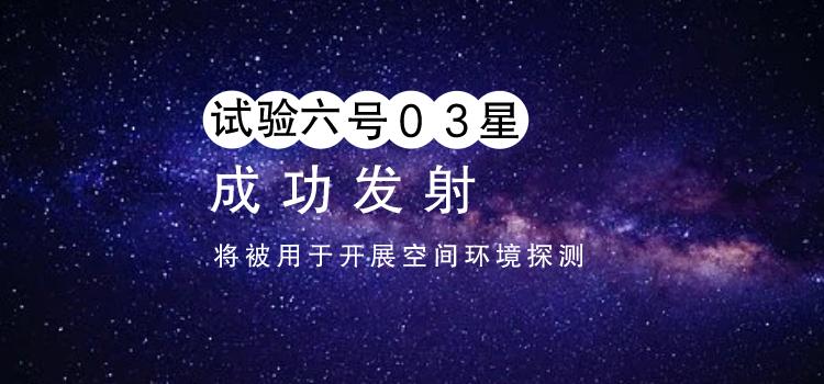 试验六号03星成功发射 将被用于开展空间环境探测