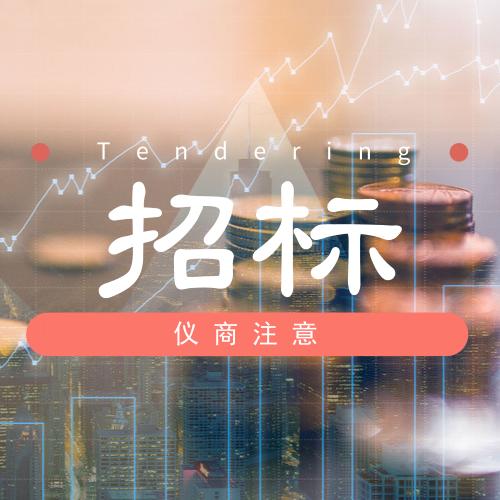 836万 广东省环境科学研究院采购移动实验室和移动装备