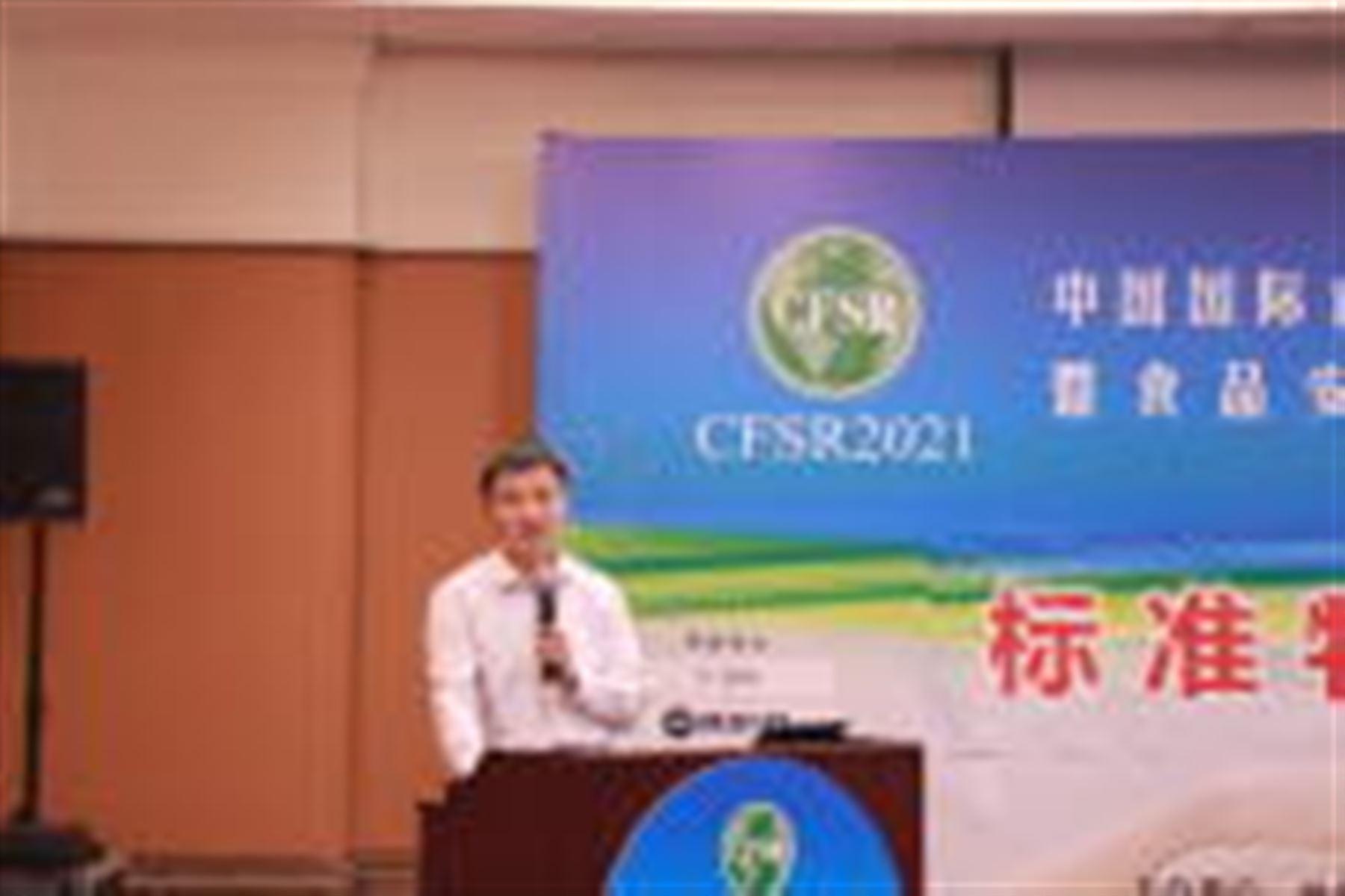 张庆合:食物检测标准物质研究进展与趋势