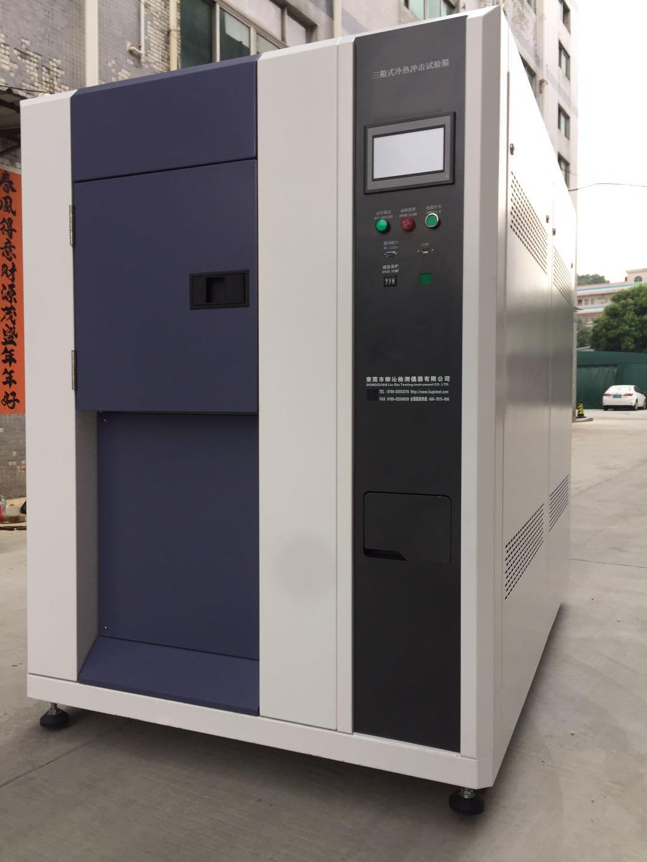 深圳市柳鑫實業股份有限公司訂購一臺冷熱沖擊試驗箱