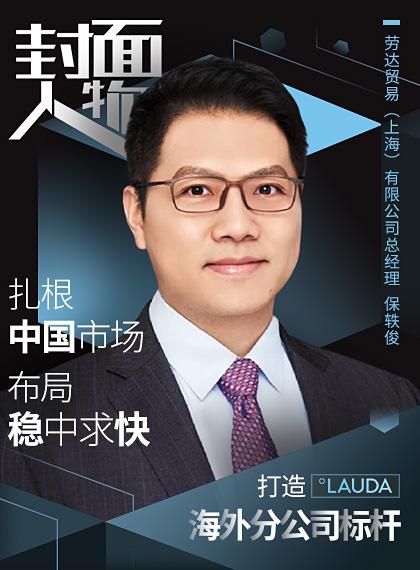 稳中求快 劳达中国着力打造LAUDA海外分公司标杆
