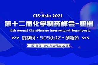 第十二届化学制药国际峰会