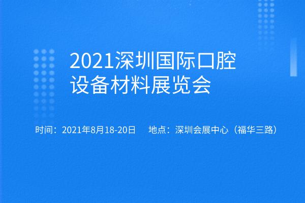 2021深圳国际口腔设备材料展览会