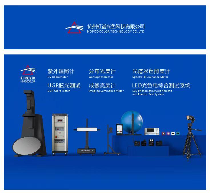 杭州虹谱光色科技有限公司企业样本