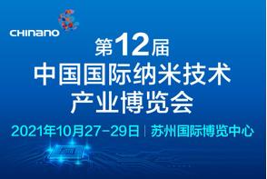 2021第十二届中国国际纳米技术产业博览会