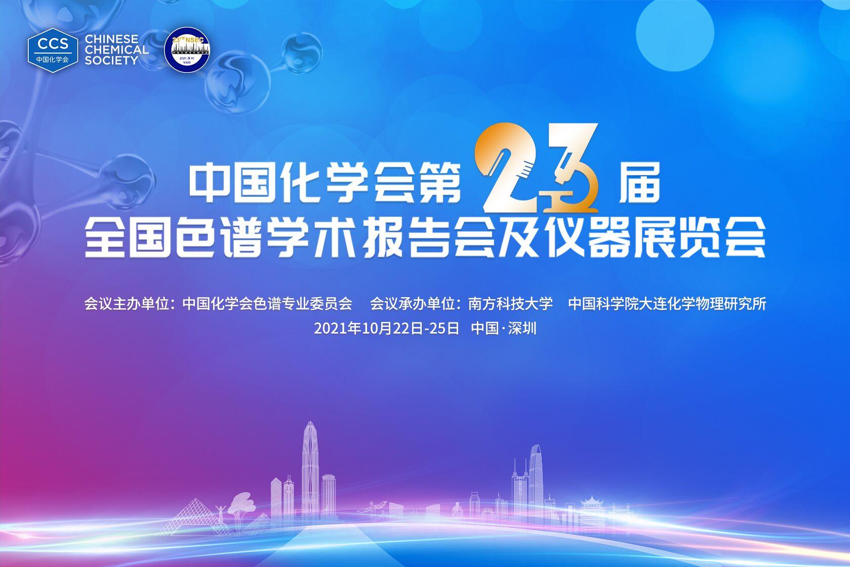 中国化学会第23届全国色谱学术报告会及仪器展览会(第三轮通知)