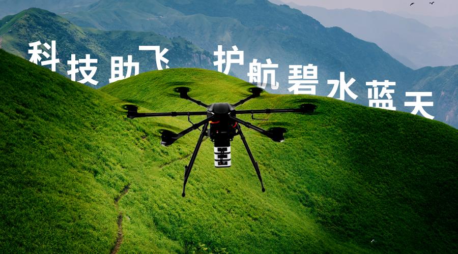【产品升级登场】明华TY2000-F型 应急监测飞行平台