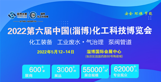 2022第六届中国(淄博)国际化工科技展览会