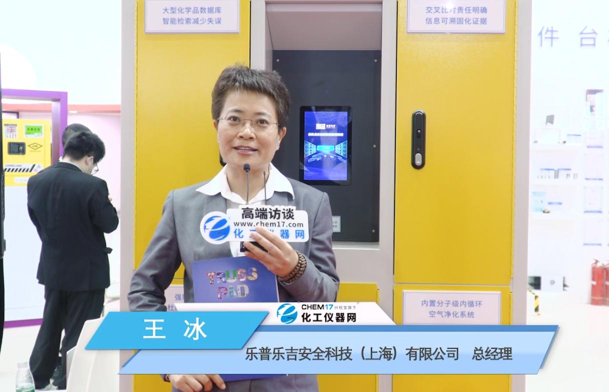 乐普乐吉亮相�?5届中国高等教育博览会