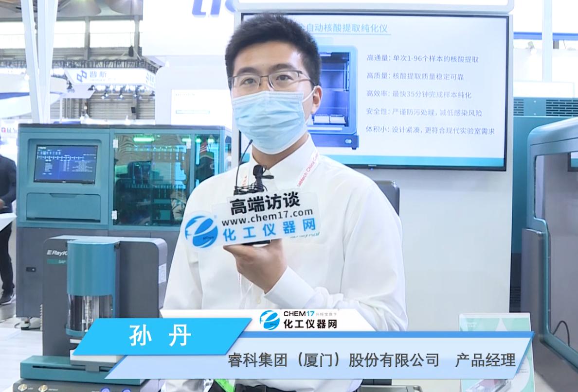 睿科精彩亮相Analytica China 2020