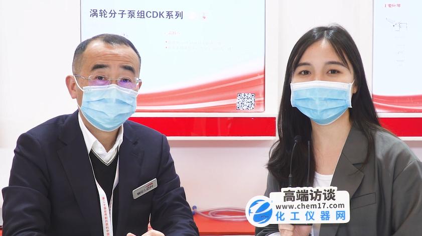 威伊真空�_�ֽ�亮相LABWorld China 2020