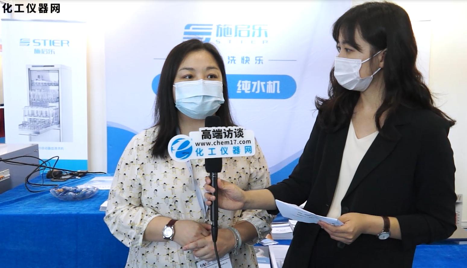 施启乐精彩亮相China Lab 2021